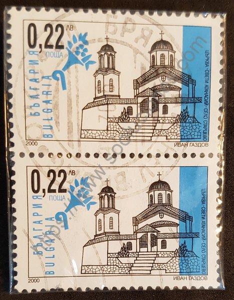 Iglesia St. Atanasii en Bulgaria estampilla del año 2000