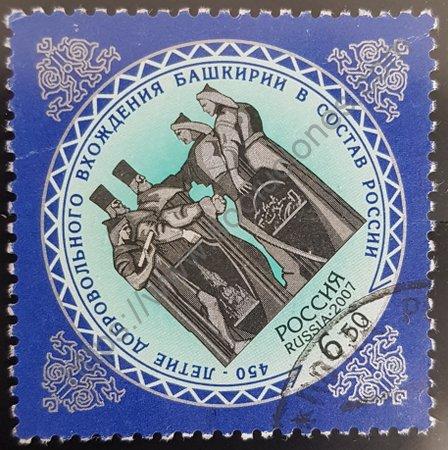 Estampilla de Rusia 2007 Unión Bashkiria y Rusia
