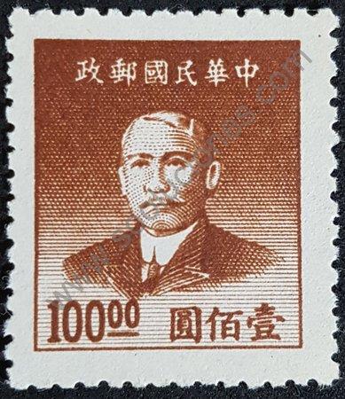 Dr. Sun Yat-sen estampilla China 1949 (Imperio y República)