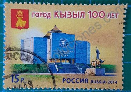 Sello Rusia 2014 Kysyl centenario de la fundación