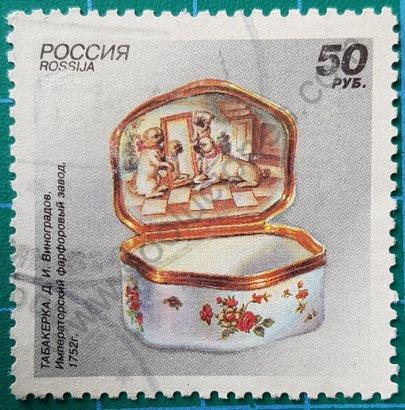Sello Rusia 1994 Caja de rapé