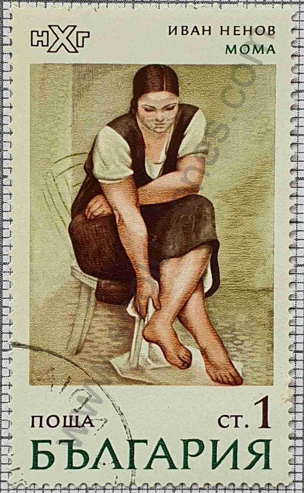 Cuadro de Ivan Nenov - Sello Bulgaria año 1971