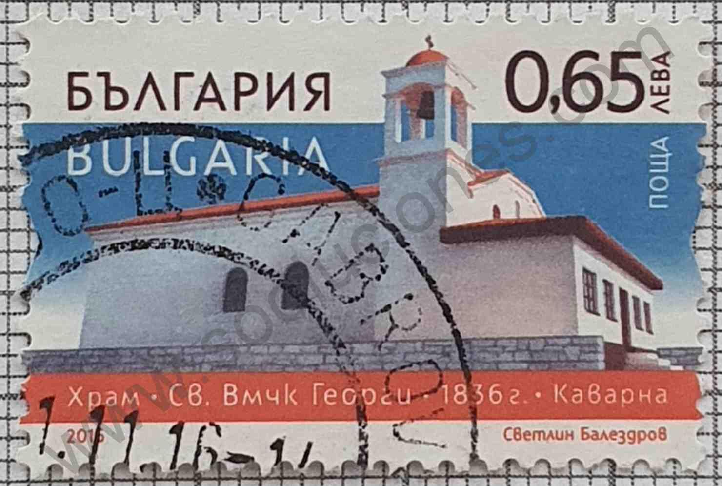 Iglesia de Saint George - Sello de Bulgaria año 2016
