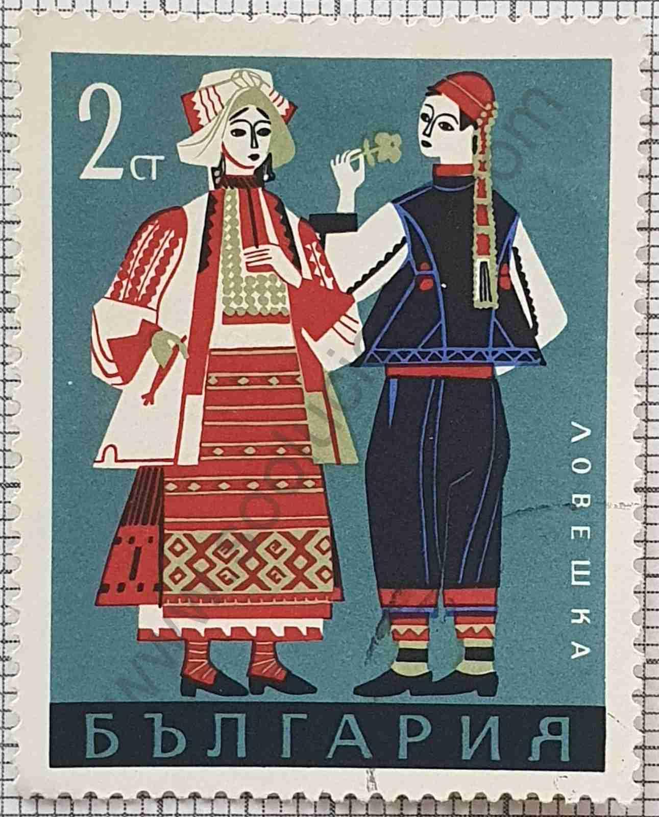 Trajes típicos de Lovech - Sello de Bulgaria año 1968