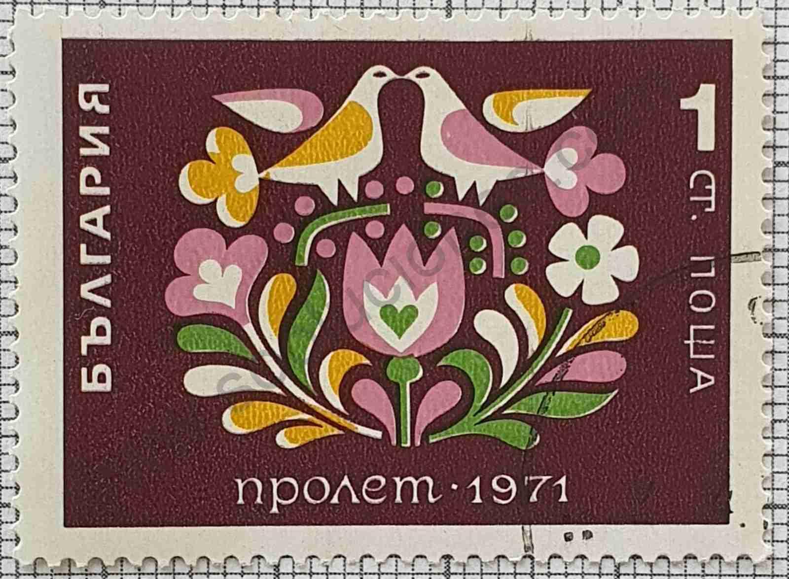 Flores y Aves - Sello de primavera Bulgaria 1971