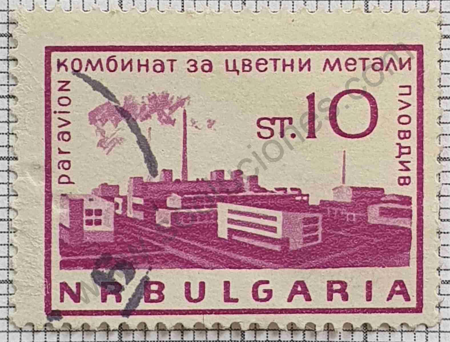 Fábrica de metales en Plovdiv - Estampilla Bulgaria 1964