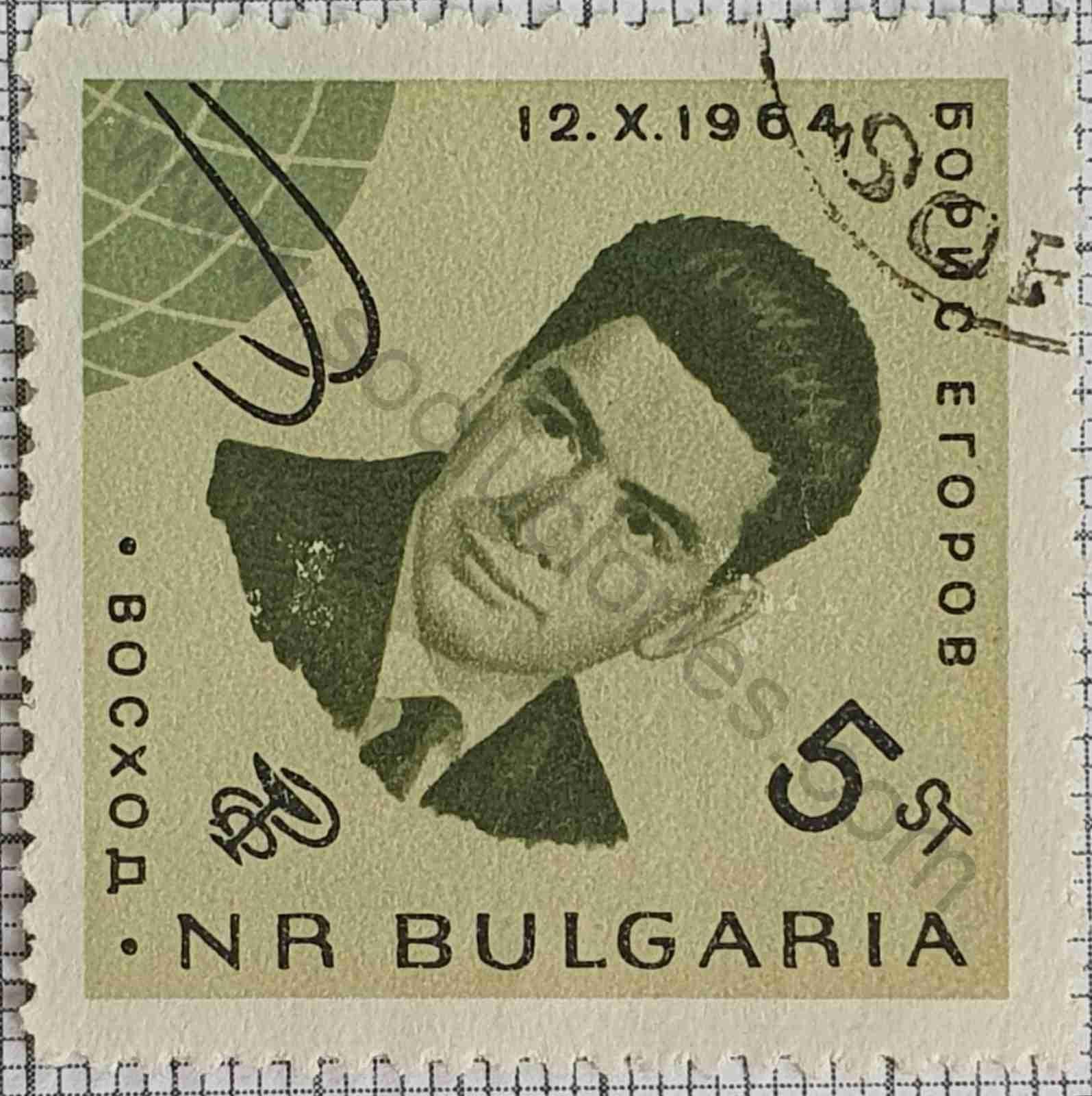 Boris B. Yegorov médico y astronauta - Sello Bulgaria 1965