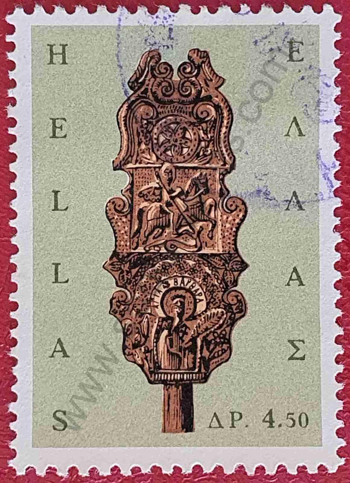 Báculo con figuras - Sello Grecia 1966