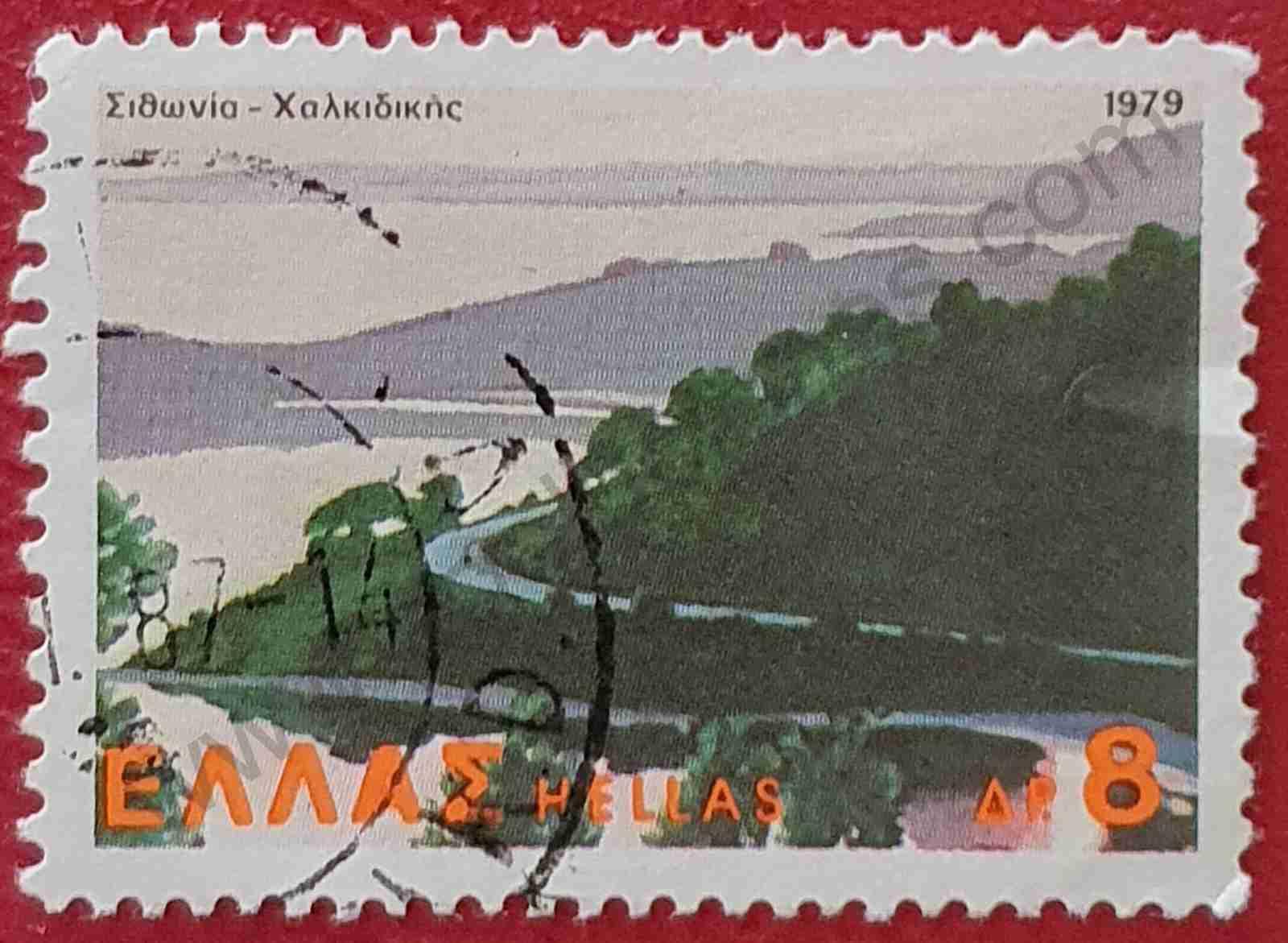 Península de Sitonia - Sello Grecia 1979