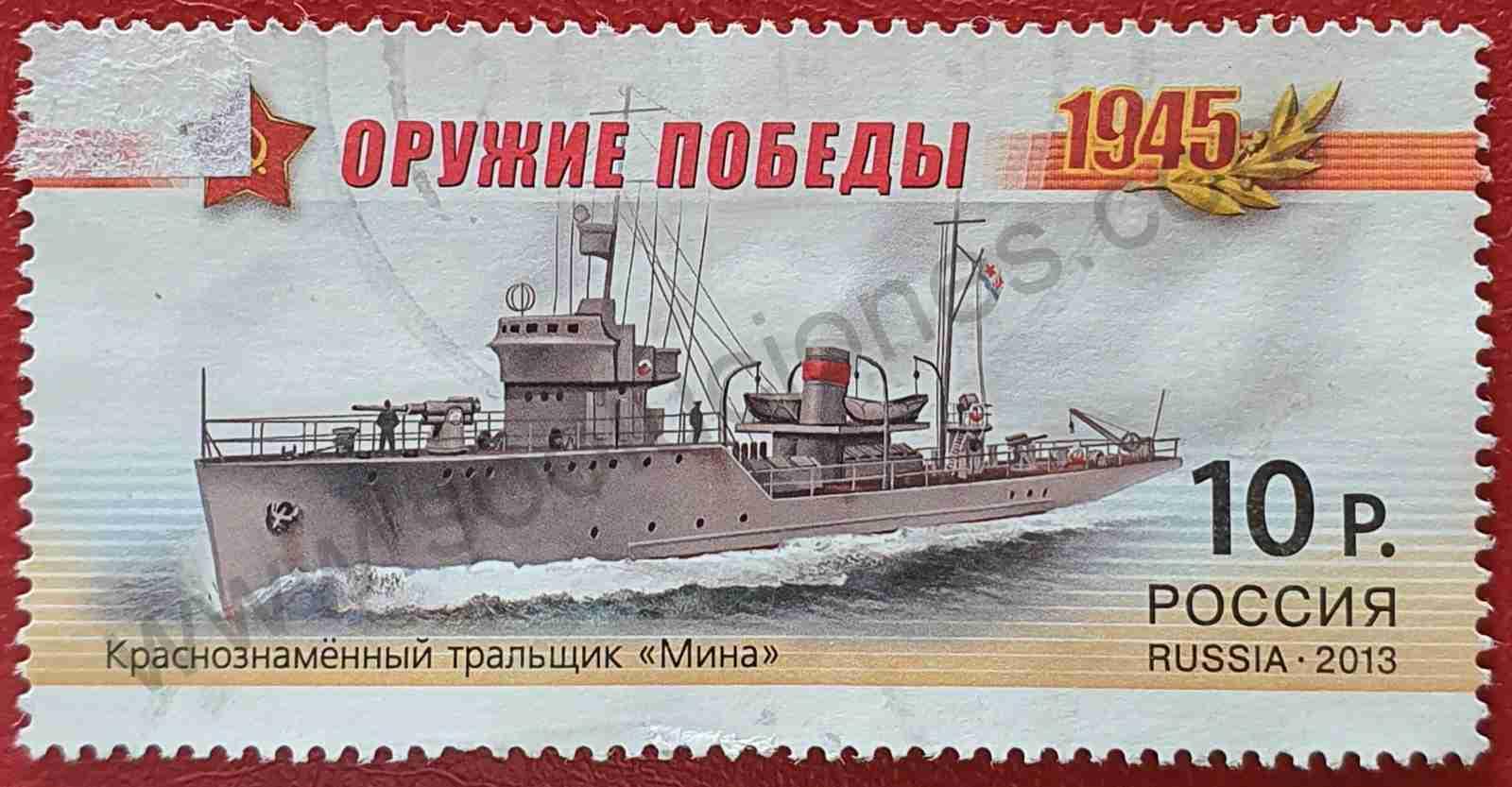 Sello Rusia - Barco dragaminas - 2013
