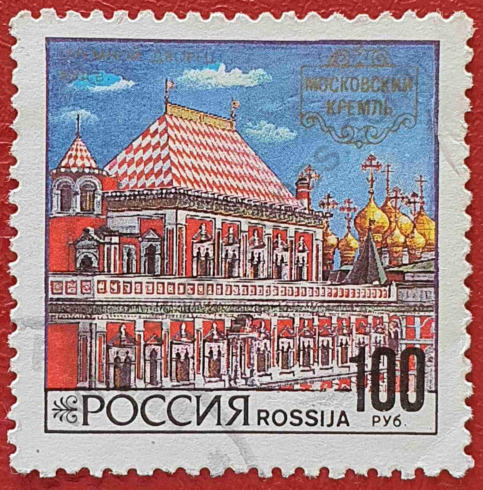 Sello Palacio Terem - Kremlin - Rusia 1993