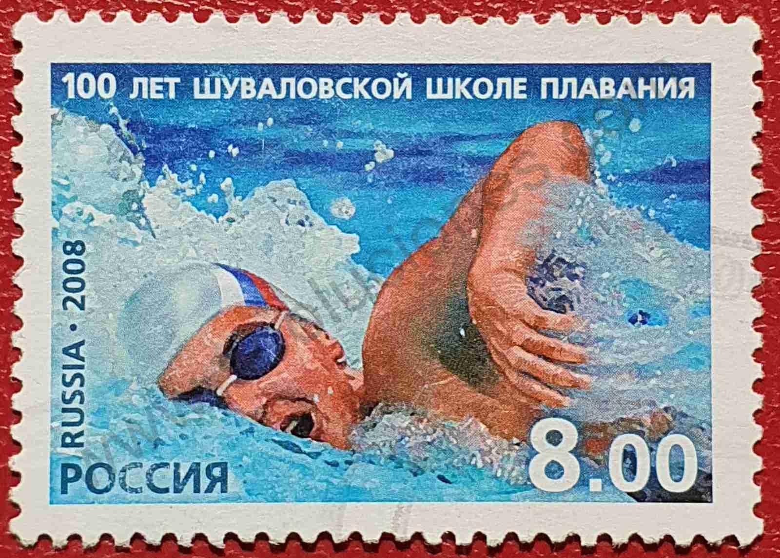 Escuela de natación Shuvalov - Sello Rusia 2008
