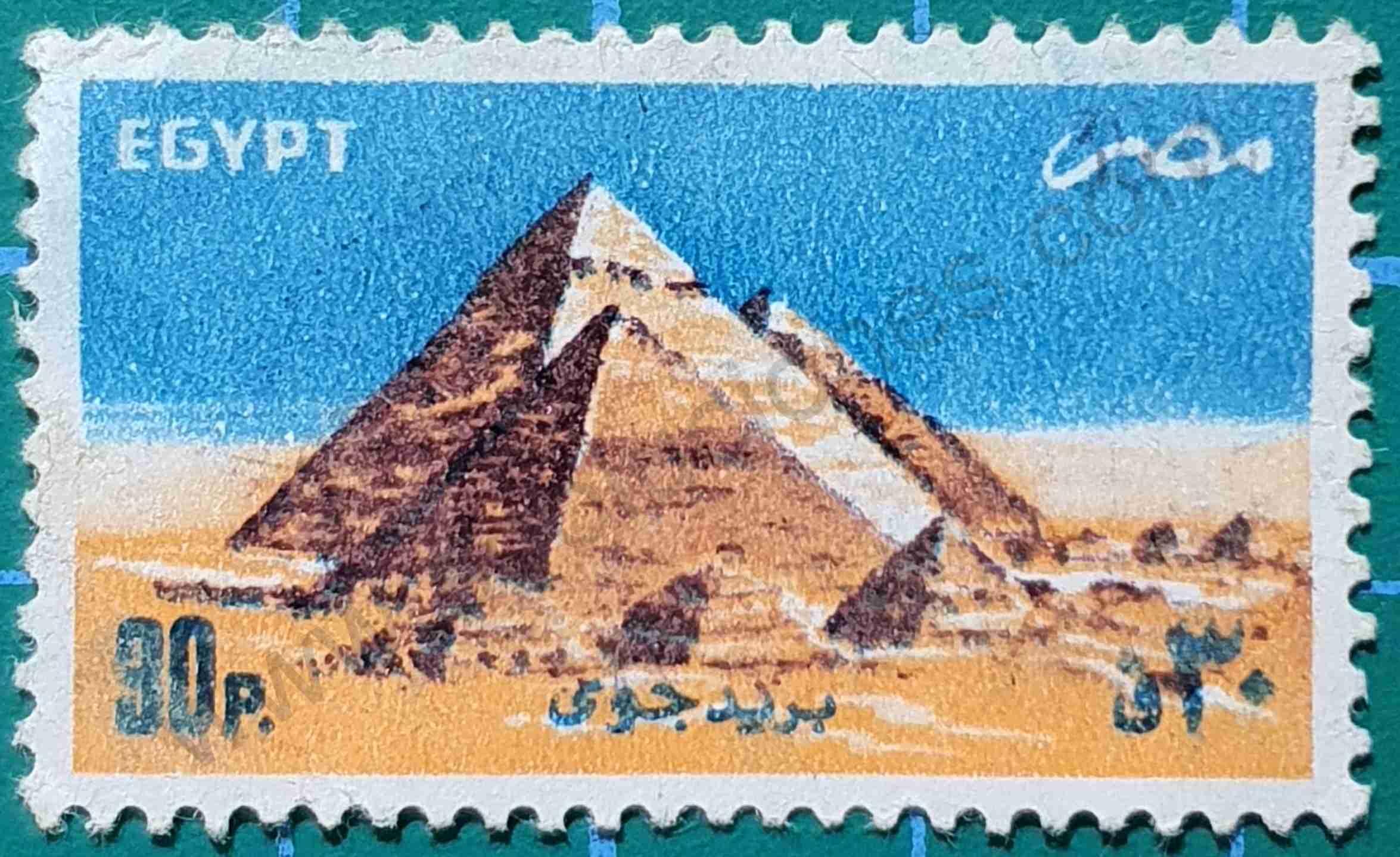 Pirámides de Giza - Sello Egipto 1987