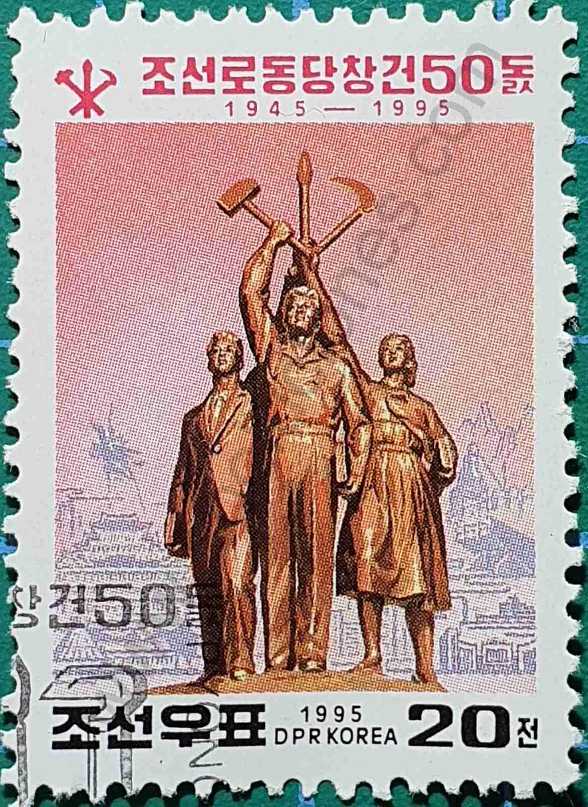 Monumento a los trabajadores - Sello Corea del Norte 1995